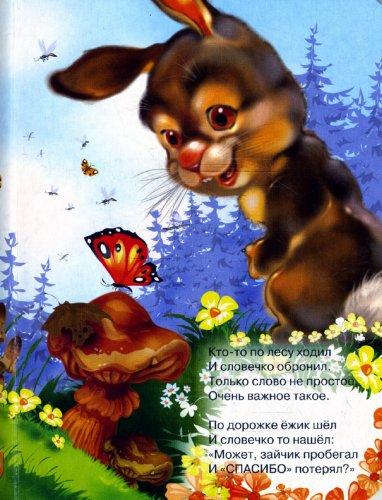 Иллюстрация 1 из 6 для Вежливые слова (картонка) - Наталья Мигунова | Лабиринт - книги. Источник: Лабиринт