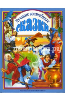Лучшие волшебные сказки красавица и чудовище dvd книга