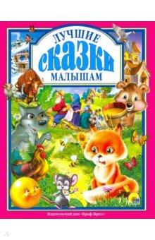 Лучшие сказки малышам книги проф пресс любимые сказки малышам
