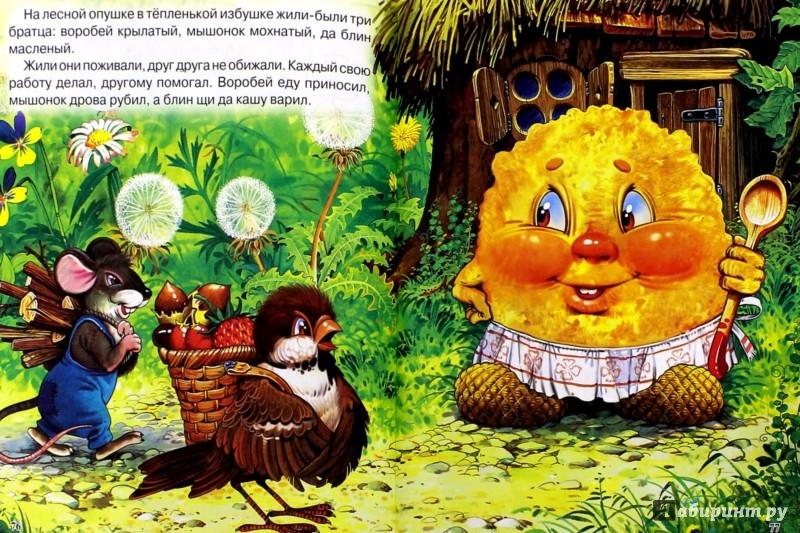 Иллюстрация 1 из 39 для Лучшие сказки малышам | Лабиринт - книги. Источник: Лабиринт