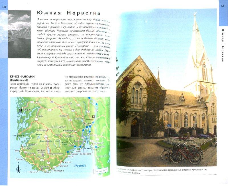 Иллюстрация 1 из 5 для Норвегия. Путеводитель - Зоуи Росс | Лабиринт - книги. Источник: Лабиринт