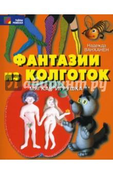 Фантазии из колготок р книга мастеров