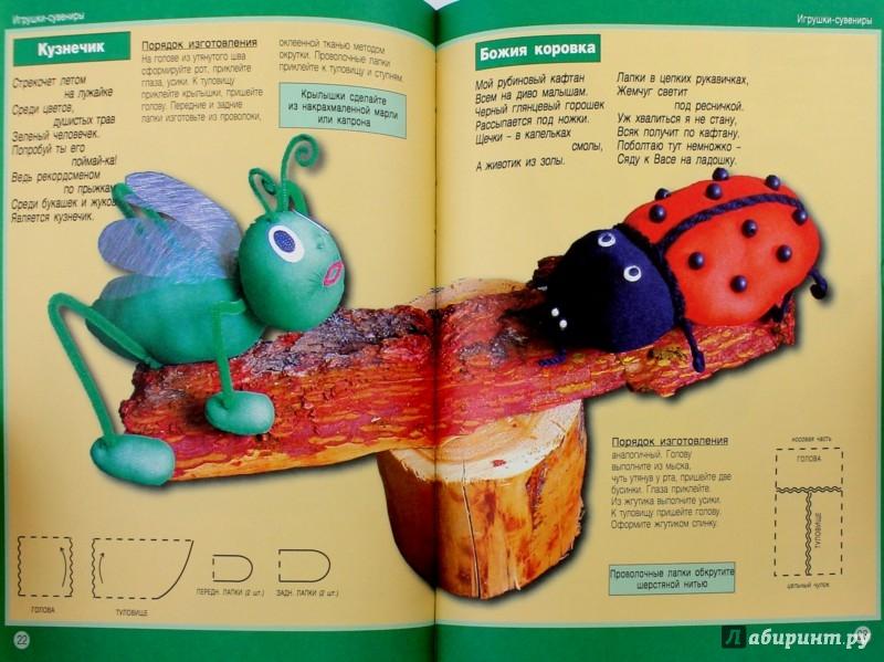 Иллюстрация 1 из 19 для Фантазии из колготок - Надежда Ванханен | Лабиринт - книги. Источник: Лабиринт