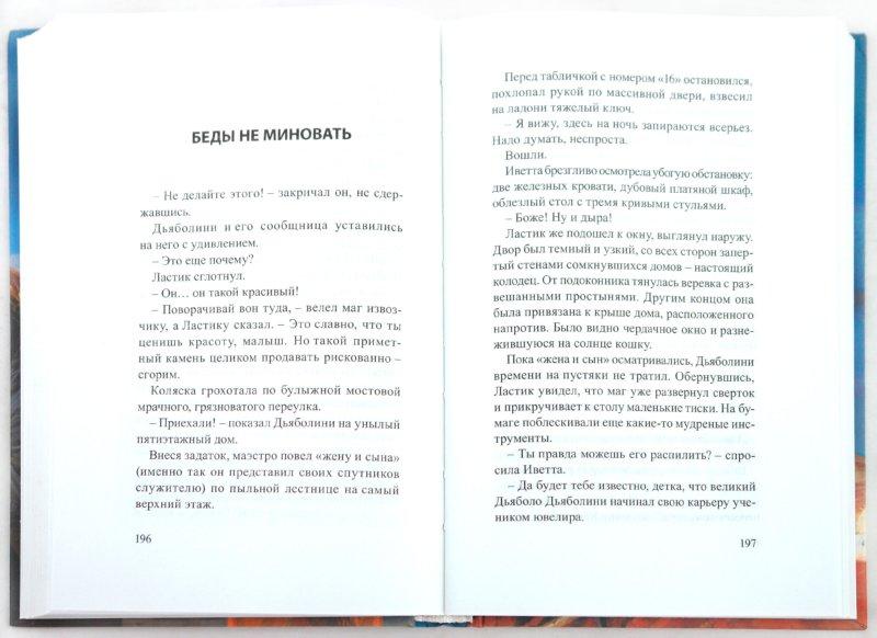Иллюстрация 1 из 24 для Детская книга - Борис Акунин | Лабиринт - книги. Источник: Лабиринт