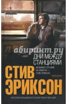 Обложка книги Дни между станциями, Эриксон Стив