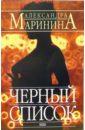 Фото - Маринина Александра Черный список: Роман александра маринина черный список