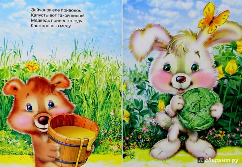 Иллюстрация 1 из 20 для День рождения - Виктор Лясковский | Лабиринт - книги. Источник: Лабиринт