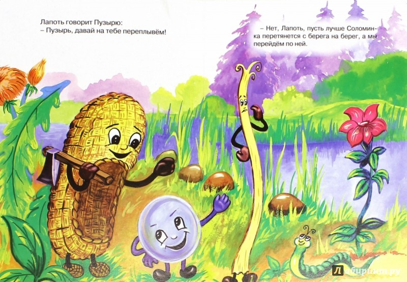 Иллюстрация 1 из 9 для Пузырь, соломинка и лапоть | Лабиринт - книги. Источник: Лабиринт