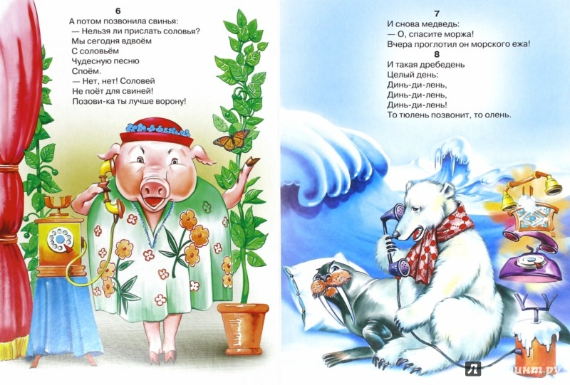 Иллюстрация 1 из 20 для Телефон - Корней Чуковский | Лабиринт - книги. Источник: Лабиринт
