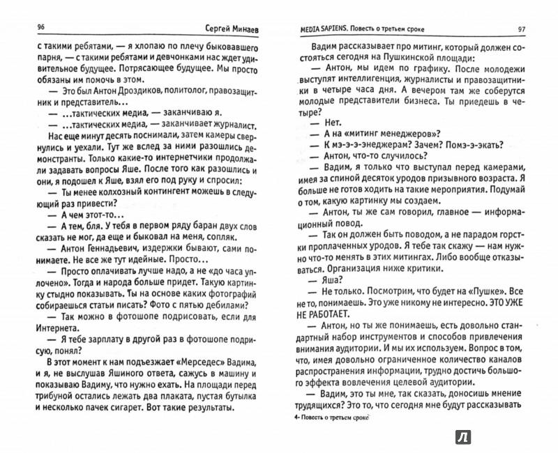 Иллюстрация 1 из 18 для Media Sapiens. Повесть о третьем сроке - Сергей Минаев | Лабиринт - книги. Источник: Лабиринт