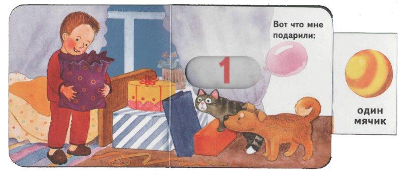 Иллюстрация 1 из 21 для День рождения - Ольга Мяэотс | Лабиринт - книги. Источник: Лабиринт