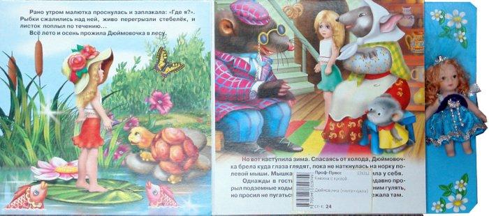 Иллюстрация 1 из 6 для Дюймовочка (книга+кукла) | Лабиринт - книги. Источник: Лабиринт