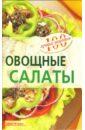 Тихомирова Вера Анатольевна Овощные салаты