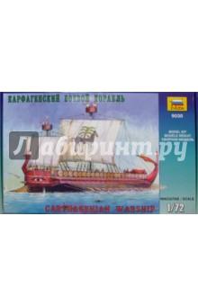 Купить Карфагенский боевой корабль (9030), Звезда, Пластиковые модели: Морфлот