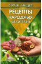 Обложка Рецепты народных целителей