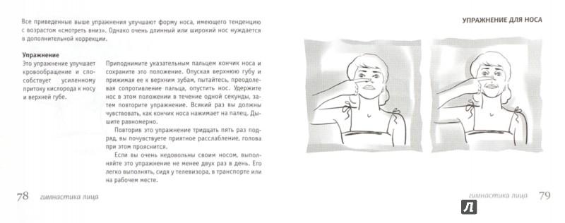 Иллюстрация 1 из 10 для Естественная подтяжка лица, шеи, груди - Елена Луба | Лабиринт - книги. Источник: Лабиринт