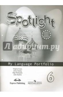 Английский в фокусе. 6 класс. Языковой портфель