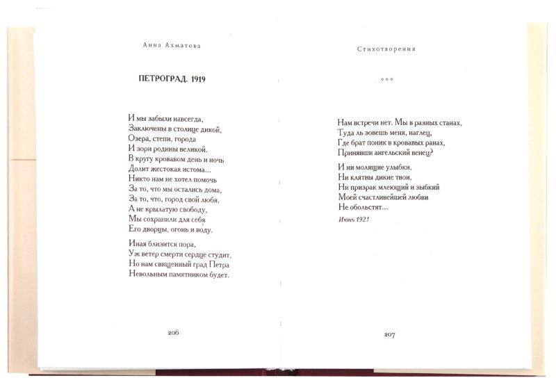 Иллюстрация 1 из 15 для Стихотворения - Анна Ахматова | Лабиринт - книги. Источник: Лабиринт