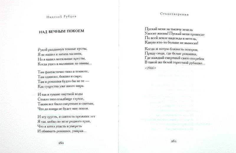 Иллюстрация 1 из 7 для Стихотворения - Николай Рубцов | Лабиринт - книги. Источник: Лабиринт
