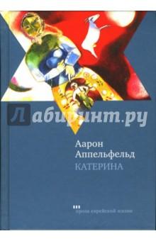 Катерина: Роман