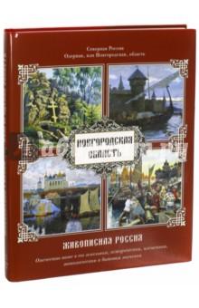 Озерная, или Новгородская, область