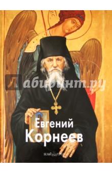 Евгений Корнеев