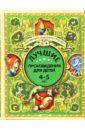 Лучшие произведения для детей. 4-5 лет драгунский в зощенко м пантелеев л и др лучшие произведения для детей 4 5 лет