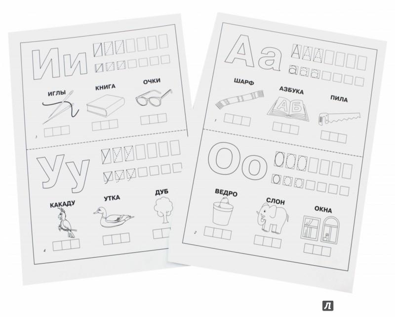 Иллюстрация 1 из 15 для АБВГДЕ-йка. Знакомство с буквами. Солнечные ступеньки | Лабиринт - книги. Источник: Лабиринт