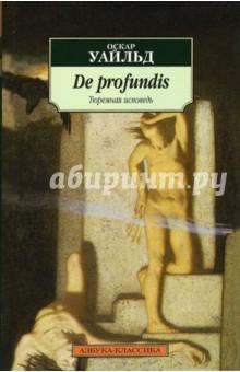 De profundis (Тюремная исповедь)