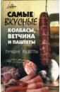 Савенкова Виктория Александровна Самые вкусные колбасы, ветчина и паштеты