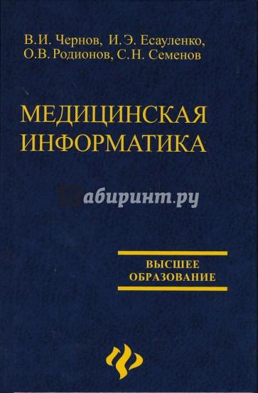 медицинская информатика гельман омельченко практикум ростов на дону 2006