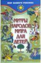 Черницкий Александр Михайлович Мифы народов мира для детей