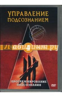 Управление подсознанием. Часть 4 (DVD) дмитрий калинский 20 техник работы с подсознанием судьба и я