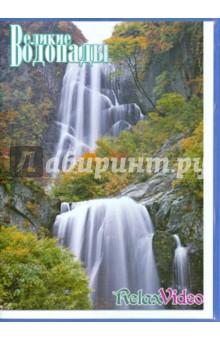 Великие водопады (DVD) великие реки чая 5
