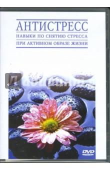 Антистресс (DVD)