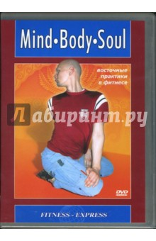 Mind. Body. Soul. Восточные практики в фитнесе (DVD) чиполлино заколдованный мальчик сборник мультфильмов 3 dvd полная реставрация звука и изображения