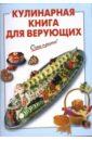Выдревич Г.С. Кулинарная книга для верующих цены