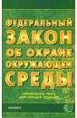 Закон об охране окружающей среды. 2007 год цена в Москве и Питере