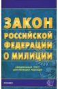 Закон РФ о милиции. 2007 год цены