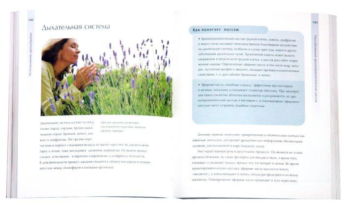 Иллюстрация 1 из 12 для Ароматерапия.Полное руководство - Джилл Фаррер-Холлс | Лабиринт - книги. Источник: Лабиринт