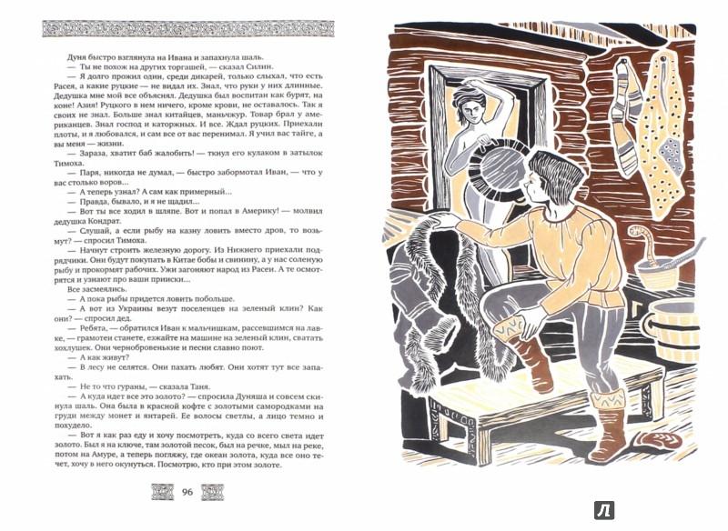 Иллюстрация 1 из 26 для Золотая лихорадка - Николай Задорнов | Лабиринт - книги. Источник: Лабиринт