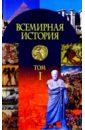 Всемир. история в 3ч ч1: С др. вр.до конца 18в
