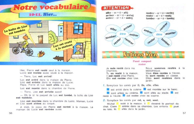 Учебник по французскому языку 2 класс углубленное - gdz guru
