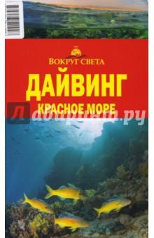 Дайвинг. Красное море: путеводитель