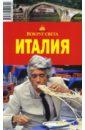 Ларионова Юлия, Кунявский Л.М., Нехорошкина И.Ю., Прохорова Ю.И. Италия