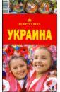 Сартакова М. С. Украина, 2-е издание