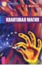 Доронин Сергей Квантовая магия