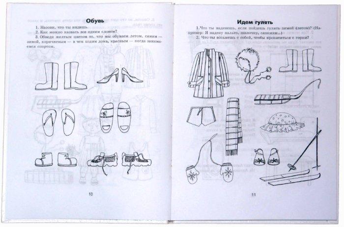 Иллюстрация 1 из 2 для Большая книга логопеда для маленьких детей - Елизавета Хлиян | Лабиринт - книги. Источник: Лабиринт