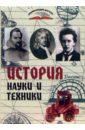 Фото - Надеждин Николай Яковлевич История науки и техники телескоп