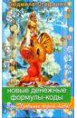 Фото - Людмила-Стефания Новые денежные формулы-коды людмила стефания формулы – коды для вашей удачи